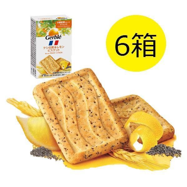 Gerble(ジェルブレ) ケシの実&レモンビスケット ポケットサイズ 1セット(4枚入×6箱) 大塚製薬 栄養補助食品
