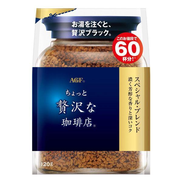 インスタントコーヒー味の素AGFちょっと贅沢な珈琲店スペシャルブレンド1袋(135g)