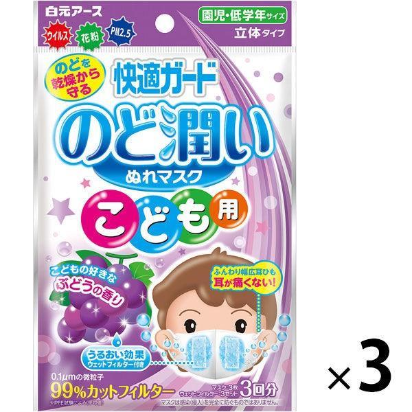 快適ガードのど潤いぬれマスクこども用ぶどうの香り1セット(3枚入×3袋)白元アース