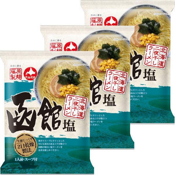 藤原製麺北海道二夜干しラーメン函館塩3個