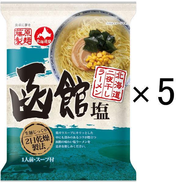 藤原製麺北海道二夜干しラーメン函館塩5個