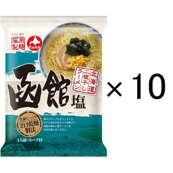 藤原製麺北海道二夜干しラーメン函館塩10個