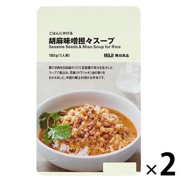 無印良品 ごはんにかける 胡麻味噌担々スープ 180g(1人前) 2袋 良品計画<化学調味料不使用>