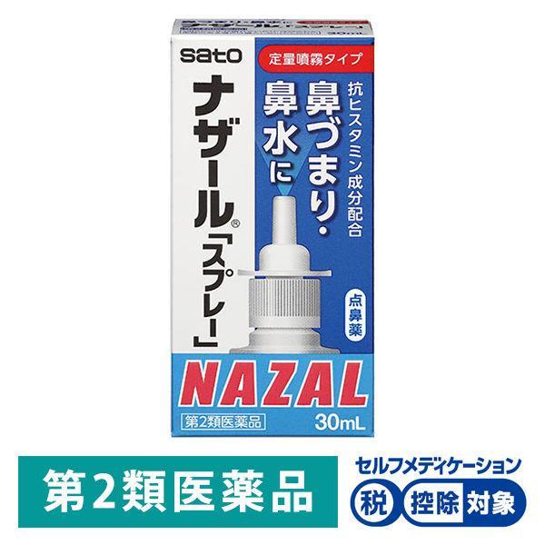 鼻 詰まり 薬