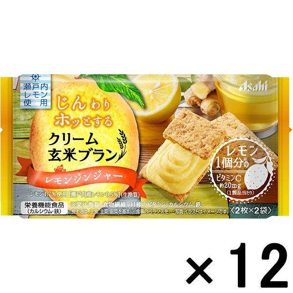 フード クリーム玄米ブラン レモンジンジャー 72g×6個入 52660