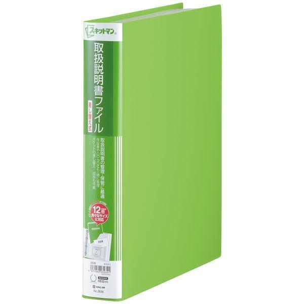 キングジム 取扱説明書ファイル スキットマン 差し替え式クリアーファイル A4タテ 背幅47mm 黄緑 2636キミ 1冊