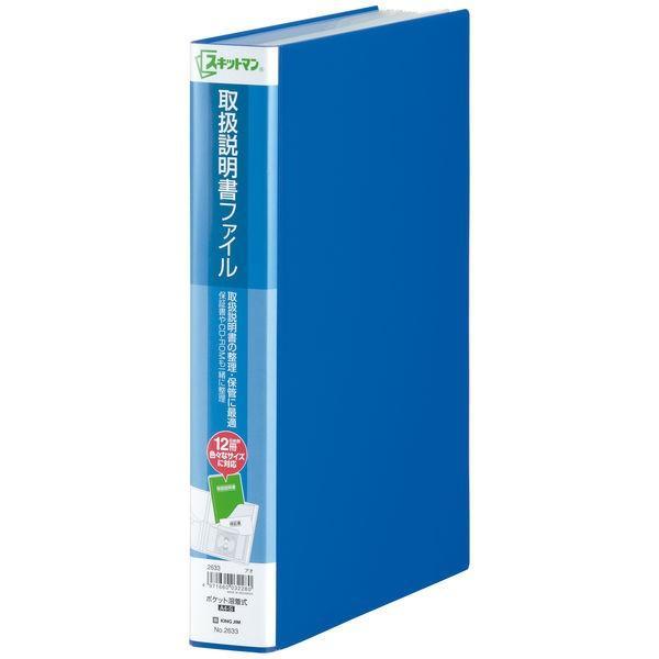 取扱説明書ファイル スキットマン 固定式クリアーファイル A4タテ 背幅47mm 青 2633アオ キングジム