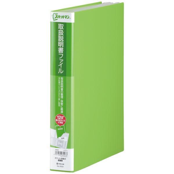取扱説明書ファイル スキットマン 固定式クリアーファイル A4タテ 背幅47mm 黄緑 2633キミ キングジム