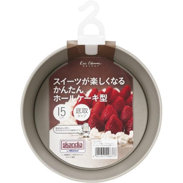 貝印 KAI KHS ホールケーキ型 デコ型 15cm(底取式)DL6102 製菓用品 お菓子作り  新生活