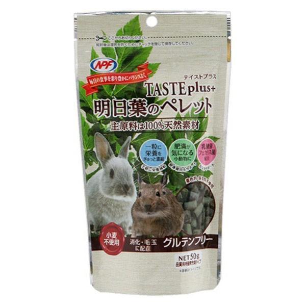 テイストプラス 小動物用 明日葉のペレット 50g 1袋 NPF