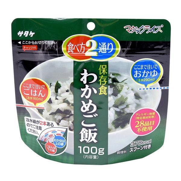 サタケ マジックライス アルファ化米 保存食 わかめご飯 1食