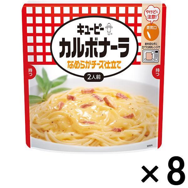 キユーピー カルボナーラ なめらかチーズ仕立て 255g 1セット(8個) レンジ対応