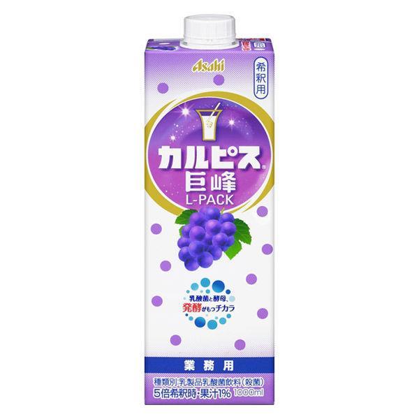 アサヒ飲料 カルピス 巨峰 Lパック 紙容器 1000ml 1箱(6本入)
