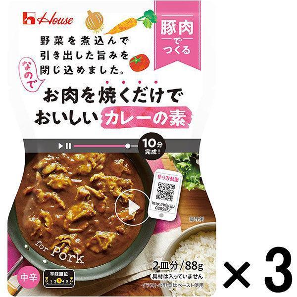 【アウトレット】ハウス食品 お肉を焼くだけでおいしいカレーの素 豚肉でつくる<中辛> 88g 1セット(3個)