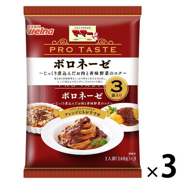 日清フーズ マ・マー PRO TASTE ボロネーゼ 3袋入り×3個
