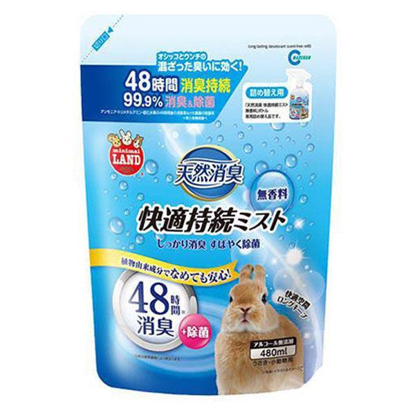  天然消臭 快適持続ミスト 小動物用 無香料 詰め替え用 480ml 1個 マルカン