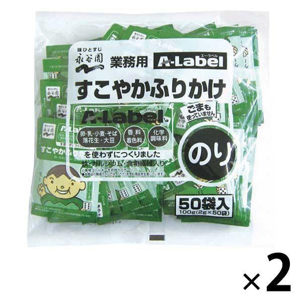 永谷園 業務用 AーLabelすこやかふりかけ のり 2袋(50食入×2)