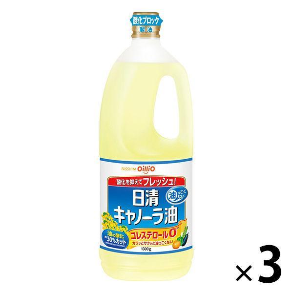 日清オイリオ 日清キャノーラ油1300g コレステロール0(ゼロ)  1セット(3本)
