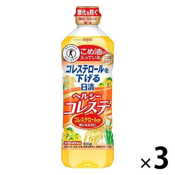 特定保健用食品 日清オイリオ ヘルシーコレステ 1セット(600g×3本)