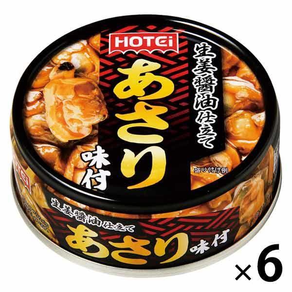 ホテイフーズ あさり味付 1セット(6個)