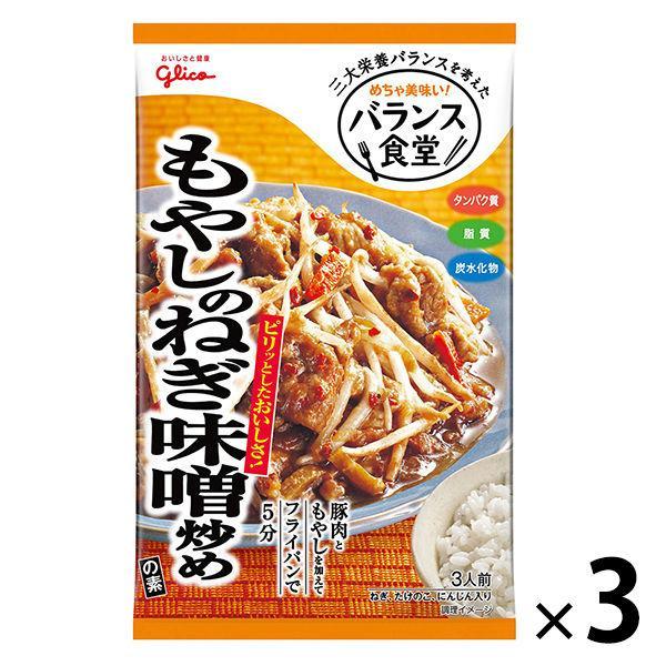 江崎グリコ バランス食堂 もやしのねぎ味噌炒めの素 78G 3個