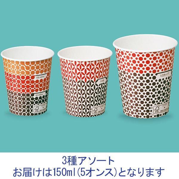 紙コップ メジャーメント 150ml(5オンス) 1セット(50個入×10袋) サンナップ 【業務用】