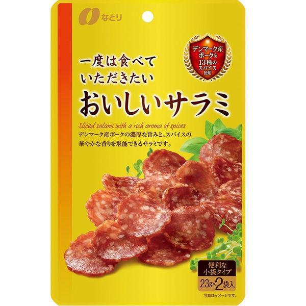 なとり ゴールドパック 一度はたべていただきたいおいしいサラミ 46g 1袋 おつまみ 珍味