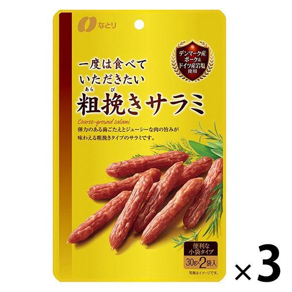 なとり ゴールドパック 一度は食べていただきたい粗挽きサラミ 60g 3袋 おつまみ 珍味