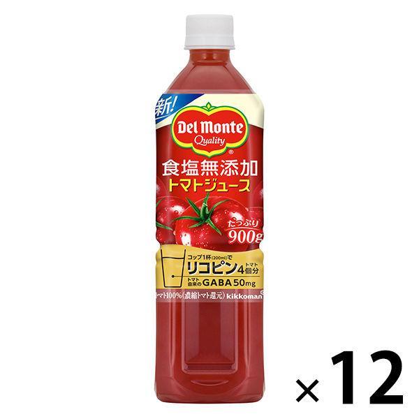 機能性表示食品  デルモンテ 食塩無添加トマトジュース 900g 1箱(12本入) 野菜ジュース