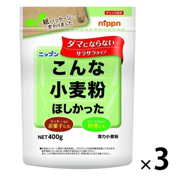 ニップン ニップン こんな小麦粉ほしかった(薄力小麦粉)400g 3個
