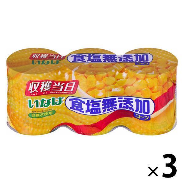 缶詰 いなば食品 食塩無添加コーン アメリカ産 200g 9缶(3缶パック×3) コーン缶