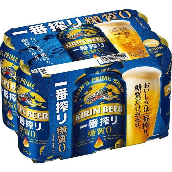 ビール缶ビールキリン一番搾り糖質ゼロ350ml1パック(6本入)キリンビール