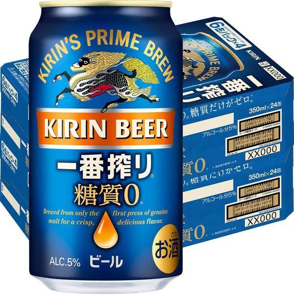 ビール缶ビールキリン一番搾り糖質ゼロ350ml2ケース(48本)キリンビール