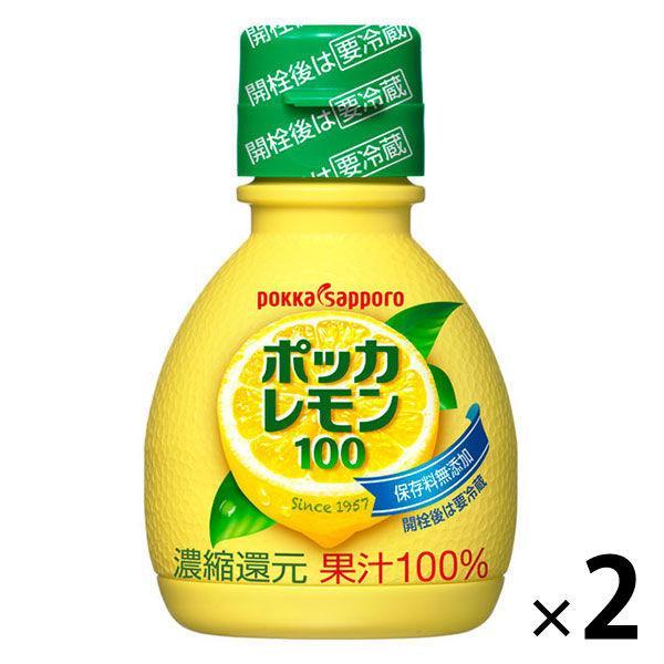 ポッカレモン100 70ml 2個