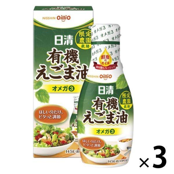日清オイリオ 日清有機えごま油 145gフレッシュキープボトル 3本 オーガニック 荏胡麻油 エゴマ油