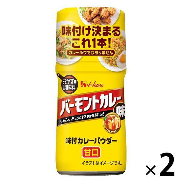 ハウス食品 味付カレーパウダー バーモントカレー味 2個 カレースパイス カレー粉