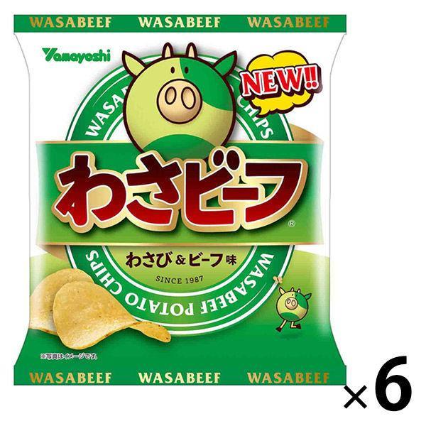 山芳製菓 ポテトチップス 小袋わさビーフ 6袋 スナック菓子