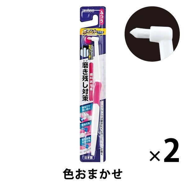 ブラシ(ワンタフト)ふつう1セット(2本)エビス歯ブラシ