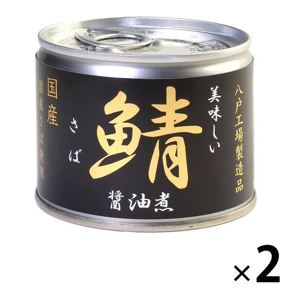 鯖缶 美味しい鯖醤油煮 2缶 伊藤食品 おつまみ缶詰 サバ缶