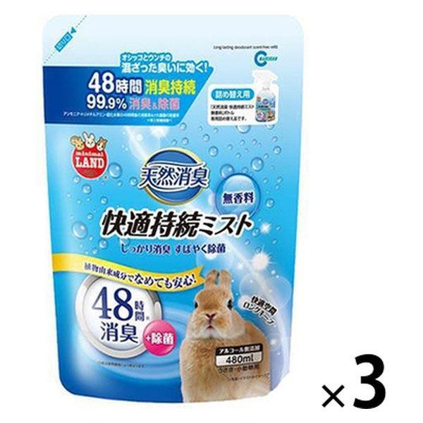  天然消臭 快適持続ミスト 小動物用 無香料 詰め替え用 480ml 3個 マルカン