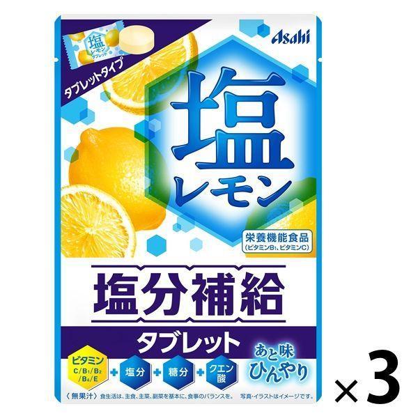 アサヒグループ食品 塩レモンタブレット 3袋 キャンディ タブレット