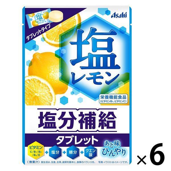 【アウトレット】アサヒグループ食品 塩レモンタブレット キャンディ タブレット 1セット(6個:1個×6)