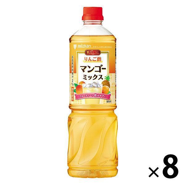 ミツカン ビネグイットりんご酢マンゴーミックス 6倍濃縮タイプ (業務用) 1000ml 8本