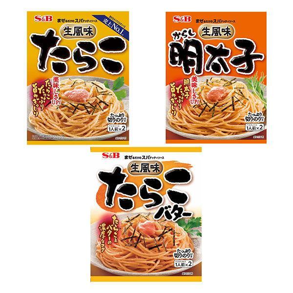 エスビー食品 まぜるだけのスパゲッティソース(生風味たらこ・たらこバター・明太子 各1個) 人気の3種セット