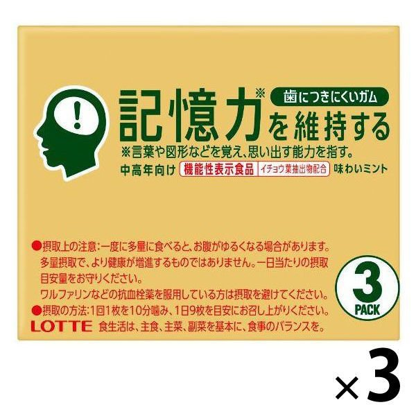 アウトレット ロッテ 歯につきにくいガム 板タイプ 記憶力を維持するタイプ 1セット(3パック入り×3個)
