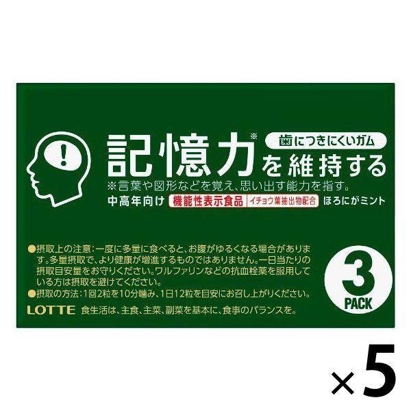 アウトレット ロッテ 歯につきにくいガム 粒タイプ 記憶力を維持するタイプ 1セット(3パック入り×5個)