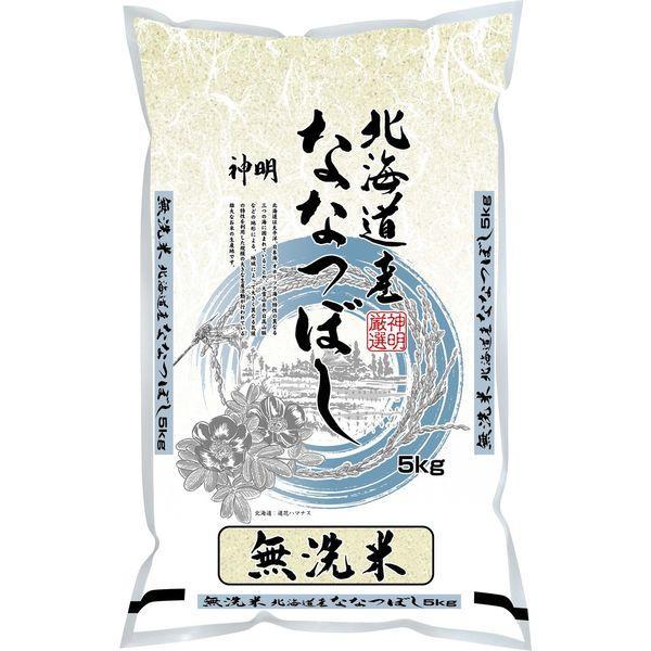 北海道産ななつぼし 5kg 【無洗米】 令和2年産 米 お米