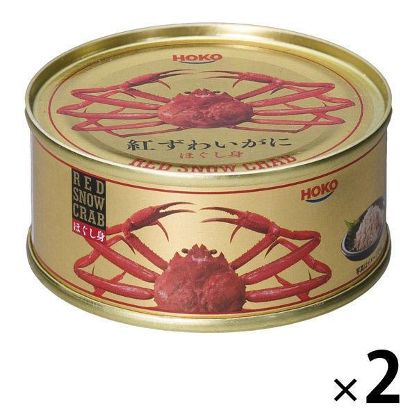 【アウトレット】宝幸 紅ずわいがにほぐし身 65g 1セット(2缶)