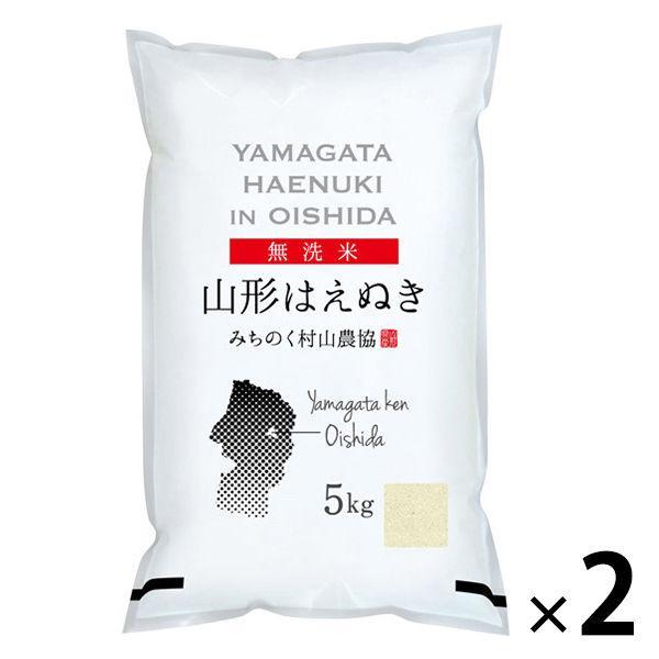 お米 10kg 山形県産はえぬき 10kg(5kg×2) 【無洗米】 令和2年産  米 お米
