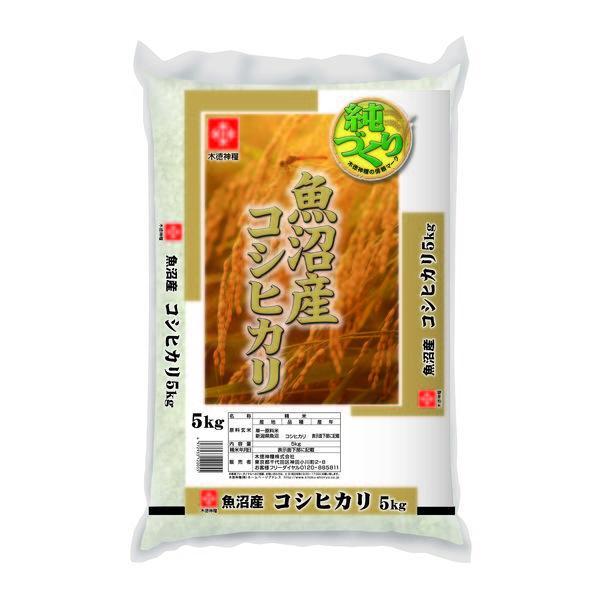魚沼産 コシヒカリ 5kg  新潟県産 精白米 令和2年産 1袋 米 お米 こしひかり